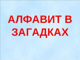 АЛФАВИТ В ЗАГАДКАХ