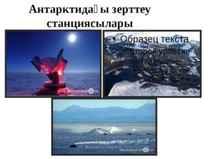 Антарктидағы зерттеу станциясылары