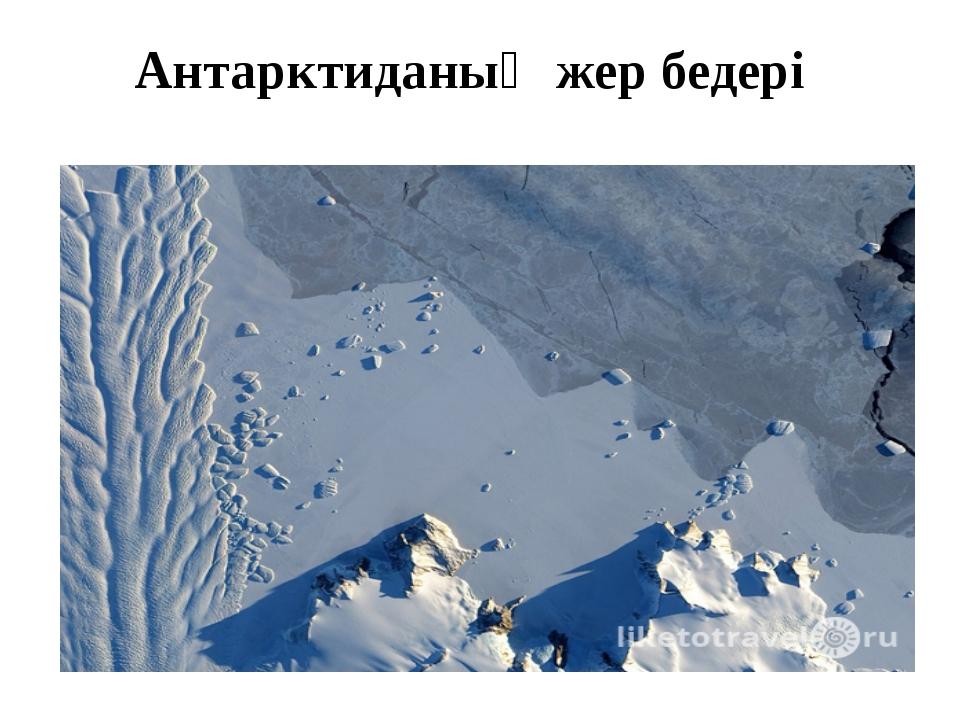 Антарктиданың жер бедері
