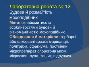 Лабораторна робота № 12. Будова й розмаїтість мохоподібних Мета: ознайомитис