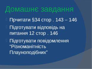 Домашнє завдання Прчитати §34 стор . 143 – 146 Підготувати відповідь на питан