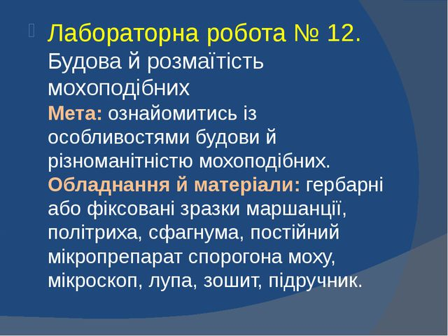 Лабораторна робота № 12. Будова й розмаїтість мохоподібних Мета: ознайомитис...