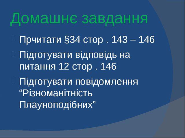 Домашнє завдання Прчитати §34 стор . 143 – 146 Підготувати відповідь на питан...