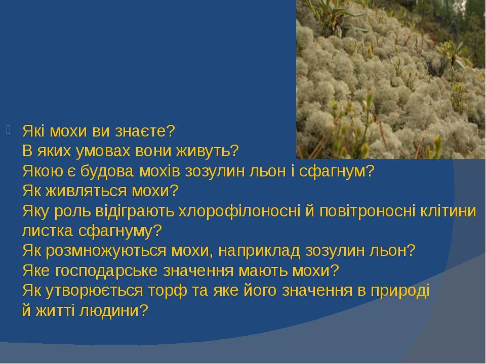 Які мохи ви знаєте? В яких умовах вони живуть? Якою є будова мохів зозулин л...