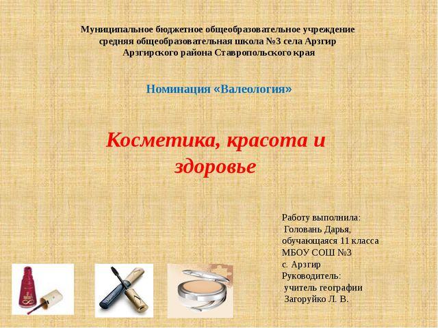 Работу выполнила: Головань Дарья, обучающаяся 11 класса МБОУ СОШ №3 с. Арзгир...