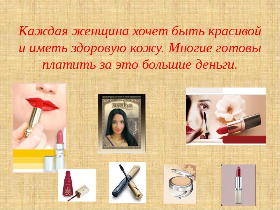 Каждая женщина хочет быть красивой и иметь здоровую кожу. Многие готовы плат...