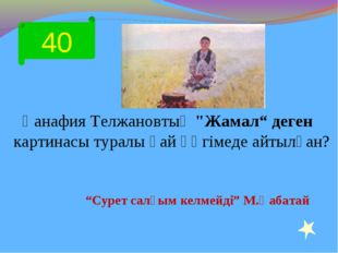 """40 Қанафия Телжановтың """"Жамал"""" деген картинасы туралы қай әңгімеде айтылған?"""