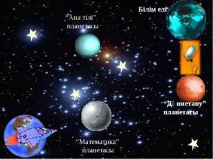 """""""Математика"""" планетасы """"Ана тілі"""" планетасы """"Дүниетану"""" планетасы Білім елі"""