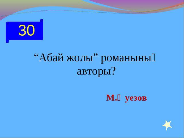 """Абай жолы"" романының авторы? М.Әуезов"