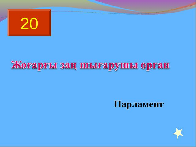20 Парламент