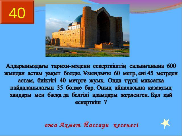 40 Қожа Ахмет Йассауи кесенесі