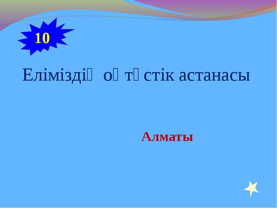 Еліміздің оңтүстік астанасы 10 Алматы