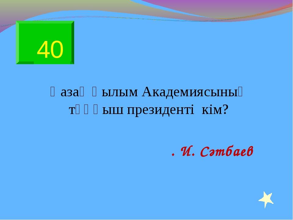 Қазақ Ғылым Академиясының тұңғыш президенті кім? Қ. И. Сәтбаев