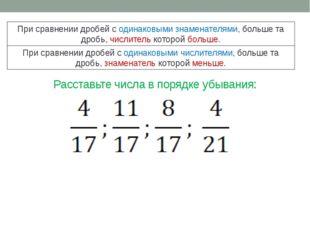 Расставьте числа в порядке убывания: При сравнении дробей с одинаковыми числи