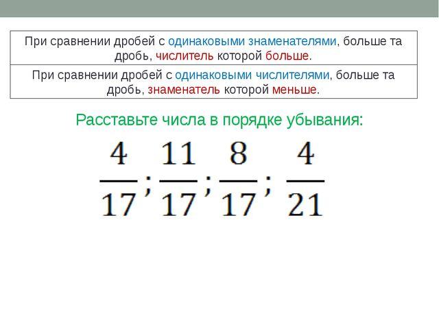 Расставьте числа в порядке убывания: При сравнении дробей с одинаковыми числи...