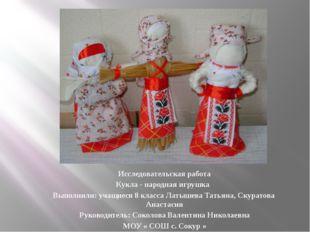 Исследовательская работа Кукла - народная игрушка Выполнили: учащиеся 8 класс