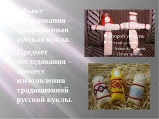 Объект исследования - традиционная русская кукла. Предмет исследования – проц