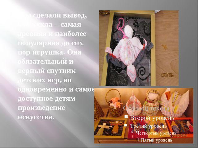 Мы сделали вывод, что кукла – самая древняя и наиболее популярная до сих пор...