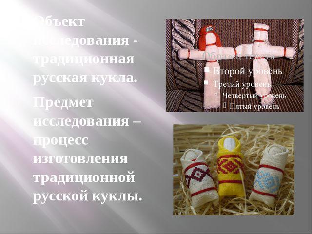 Объект исследования - традиционная русская кукла. Предмет исследования – проц...