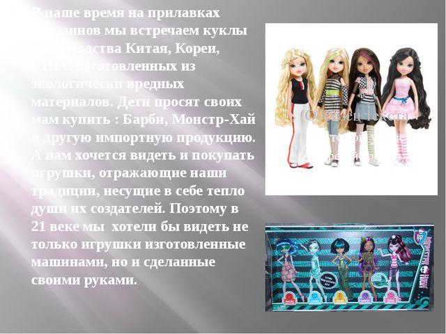 В наше время на прилавках магазинов мы встречаем куклы производства Китая, Ко...