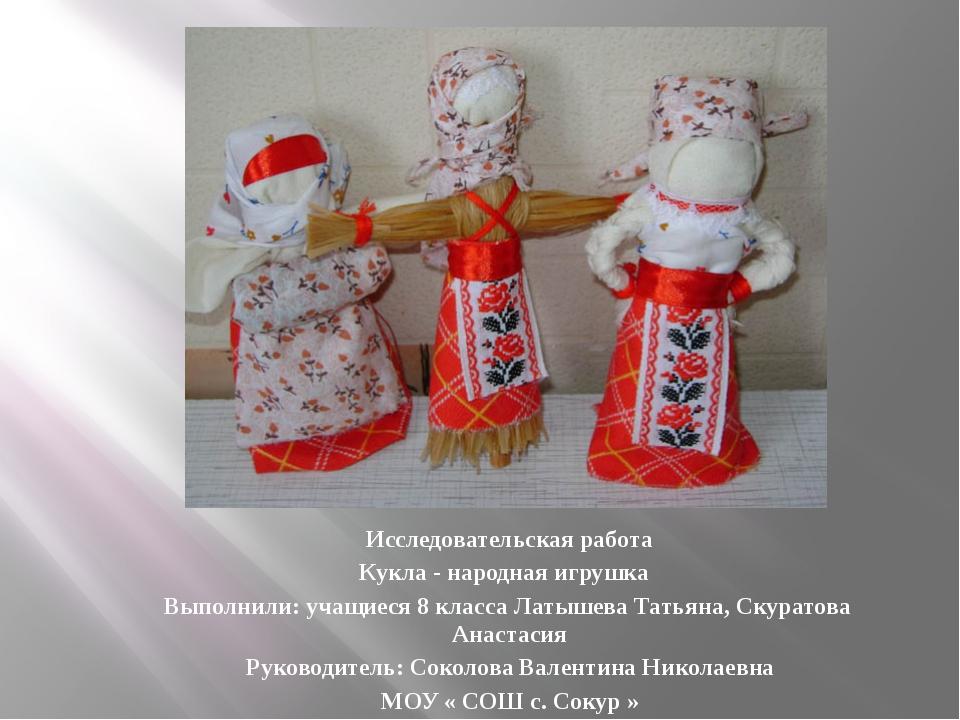 Исследовательская работа Кукла - народная игрушка Выполнили: учащиеся 8 класс...