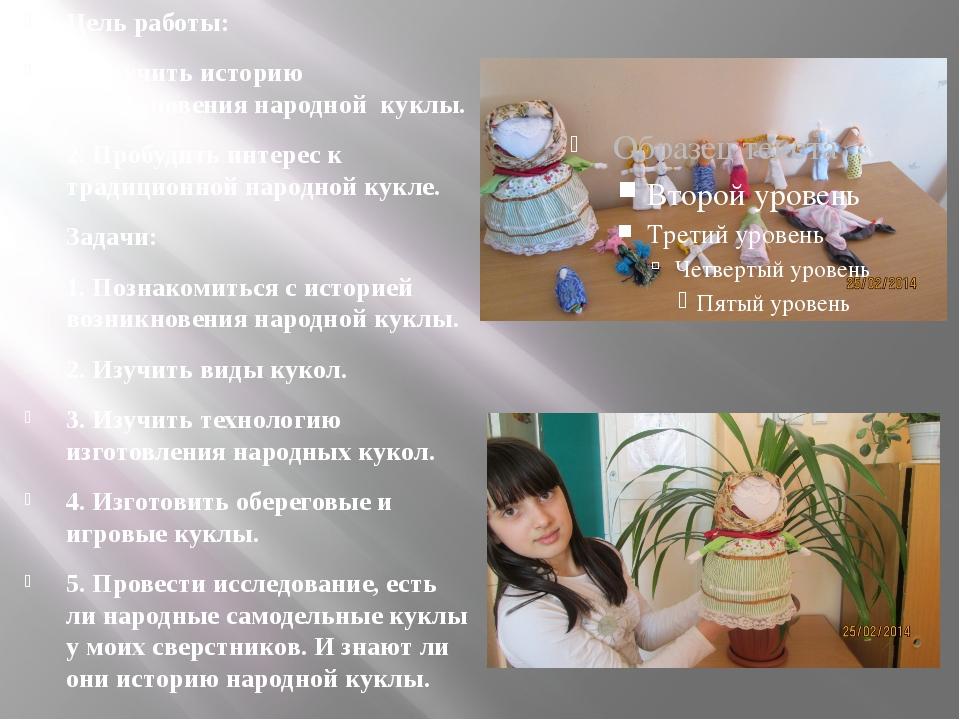 Цель работы: 1. Изучить историю возникновения народной куклы. 2. Пробудить ин...