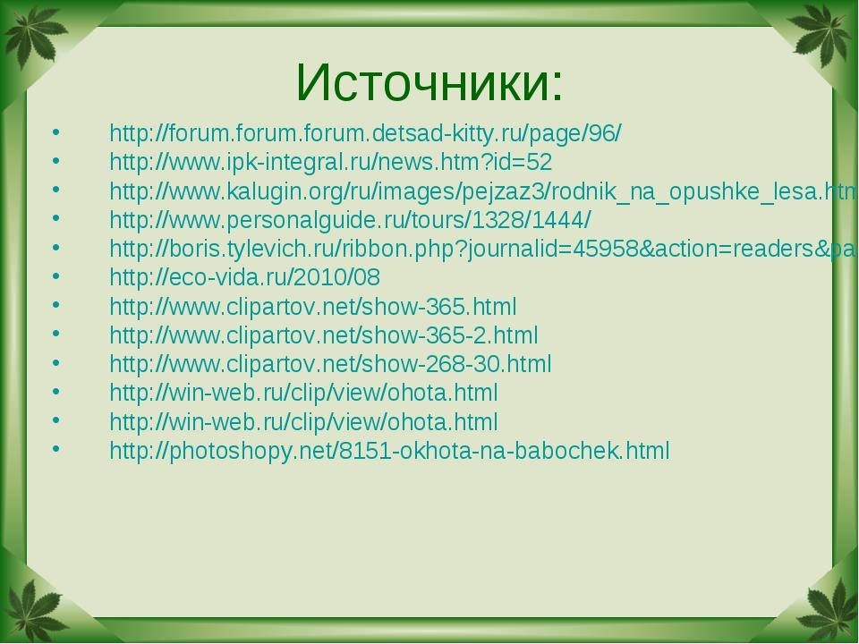 Источники: http://forum.forum.forum.detsad-kitty.ru/page/96/ http://www.ipk-i...