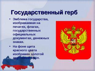 Государственный герб Эмблема государства, изображаемая на печатях, флагах, г