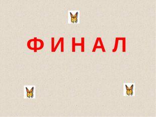 Ф И Н А Л Алдабергенова Ж.Ш.