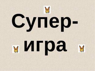 Супер-игра Алдабергенова Ж.Ш.