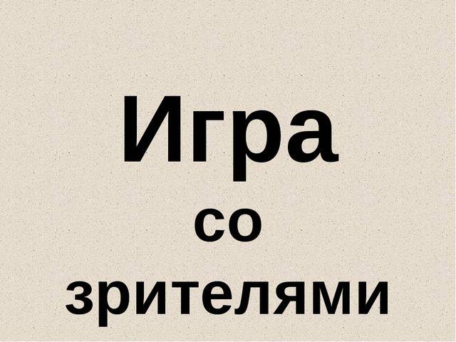 Игра со зрителями Алдабергенова Ж.Ш.