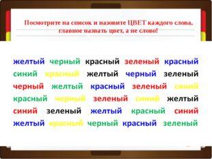 Посмотрите на список и назовите ЦВЕТ каждого слова, главное назвать цвет, а н