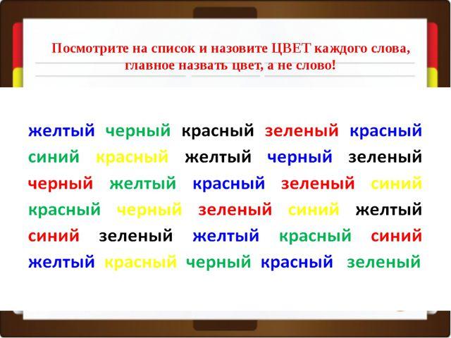 Посмотрите на список и назовите ЦВЕТ каждого слова, главное назвать цвет, а н...