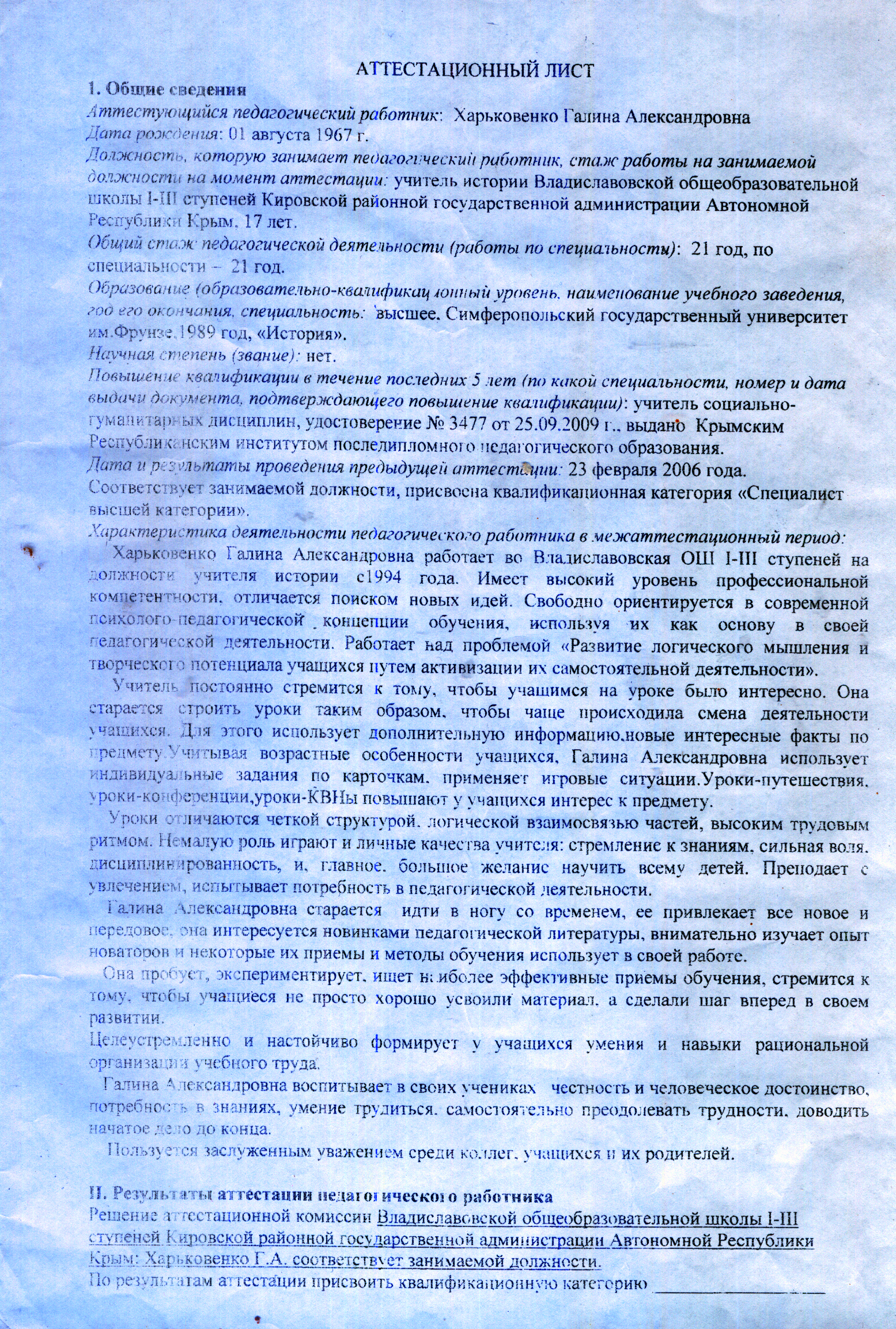 C:\Users\Санта\Documents\Scaning00020.bmp