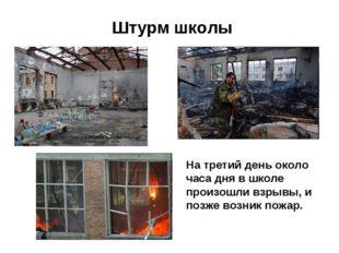 Штурм школы На третий день около часа дня в школе произошли взрывы, и позже в