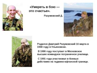 Родился Дмитрий Разумовский 16 марта в 1968 году в Ульяновске. В 1986 году по