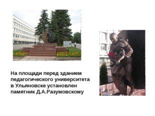 На площади перед зданием педагогического университета в Ульяновске установлен