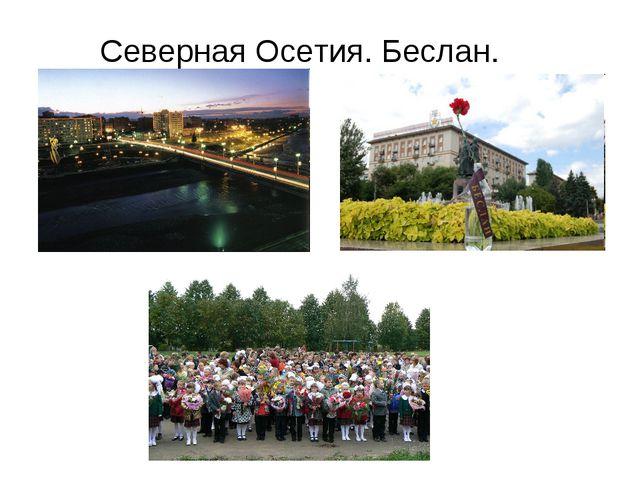 Северная Осетия. Беслан.