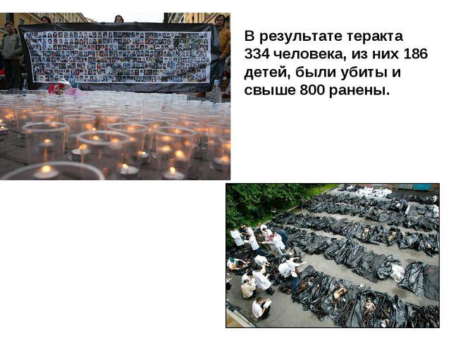 В результате теракта 334 человека, из них 186 детей, были убиты и свыше 800 р...