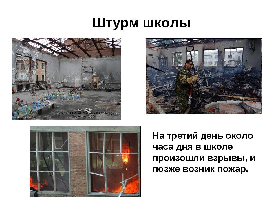 Штурм школы На третий день около часа дня в школе произошли взрывы, и позже в...