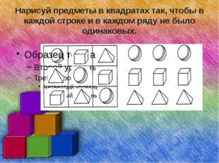 Нарисуй предметы в квадратах так, чтобы в каждой строке и в каждом ряду не бы