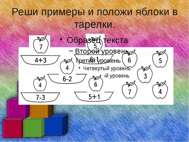 Реши примеры и положи яблоки в тарелки.