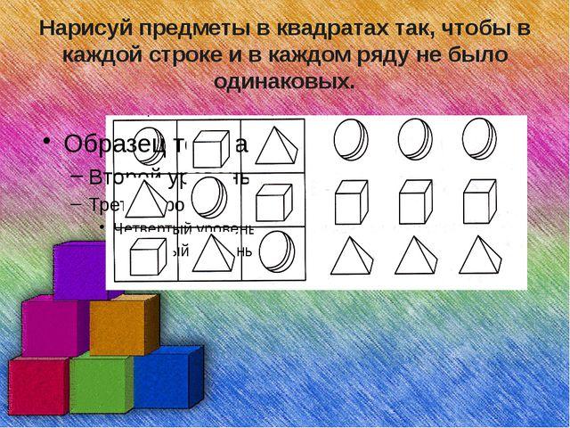 Нарисуй предметы в квадратах так, чтобы в каждой строке и в каждом ряду не бы...