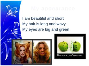 My appearance I am beautiful and short My hair is long and wavy My eyes are b