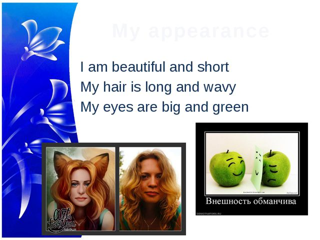 My appearance I am beautiful and short My hair is long and wavy My eyes are b...