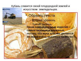 Кубань славится своей плодородной землей и искусством земледельцев. Наши хле
