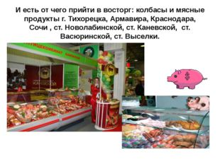 И есть от чего прийти в восторг: колбасы и мясные продукты г. Тихорецка, Арма