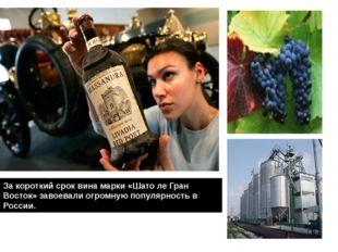 За короткий срок вина марки «Шато ле Гран Восток» завоевали огромную популярн