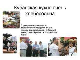 В рамках международного экономического форума в Сочи прошло три фестиваля - к