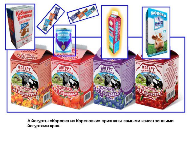 А йогурты «Коровка из Кореновки» признаны самыми качественными йогуртами края.